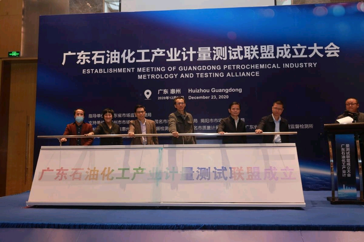 广东石油化工产业计量测试联盟正式成立